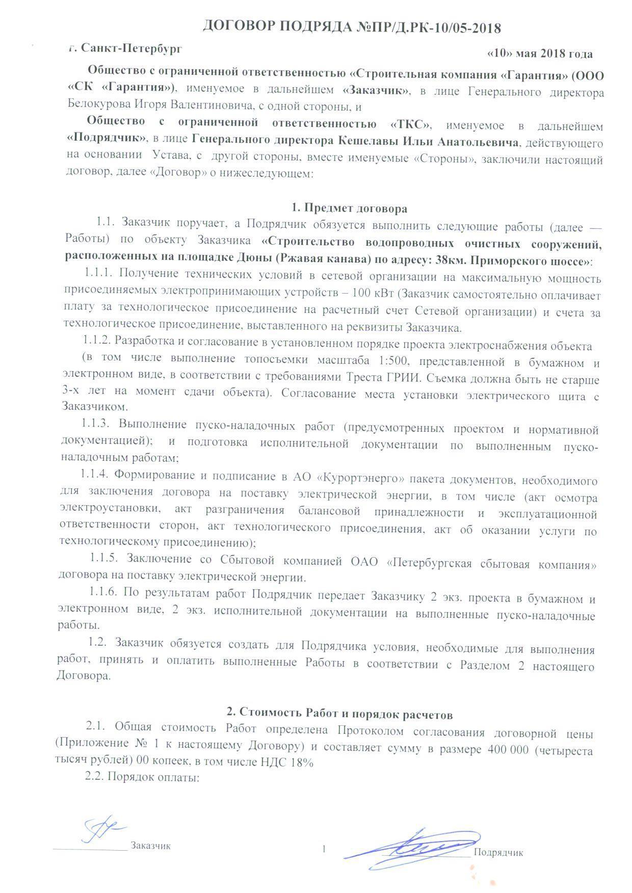 Договор подряда №ПР/Д.РК-10/05-2018